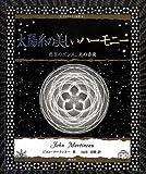 太陽系の美しいハーモニー:惑星のダンス、天の音楽 (アルケミスト双書)