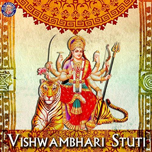 Amazon.com: Vishwambhari Stuti: Sanjeevani Bhelande: MP3