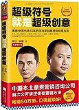 超级符号就是超级创意:席卷中国市场14年的华与华战略营销创意方法(全彩增订版)