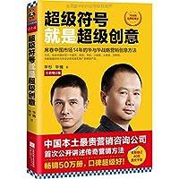 超級符號就是超級創意:席卷中國市場14年的華與華戰略營銷創意方法(全彩增訂版)