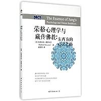 荣格心理学与藏传佛教