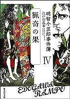 明智小五郎事件簿 4 「猟奇の果」 / 江戸川乱歩の商品画像