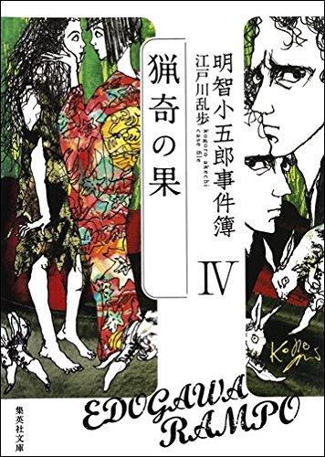 明智小五郎事件簿 4 「猟奇の果」 / 江戸川乱歩