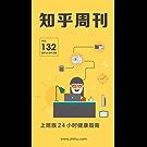 知乎周刊・上班族 24 小时健康指南(总第 132 期)