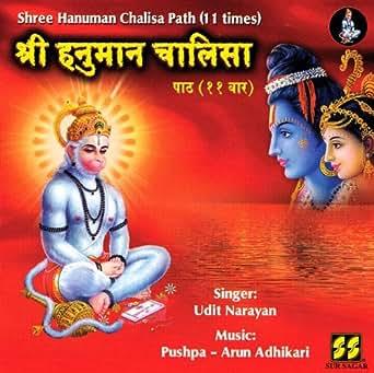 amitabh bachchan hanuman chalisa download mp3
