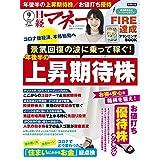 日経マネー 2021年 9月号
