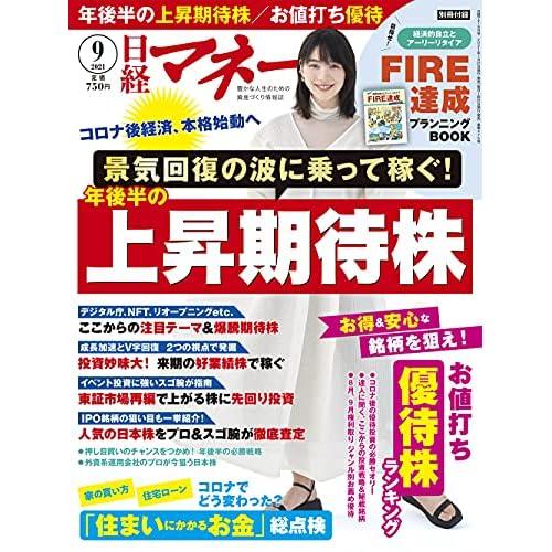 日経マネー 2021年 9月号 表紙画像