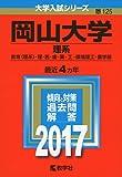 岡山大学(理系) (2017年版大学入試シリーズ)