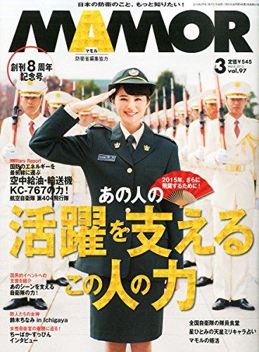 MamoR(マモル) 2015年 03 月号 [雑誌]