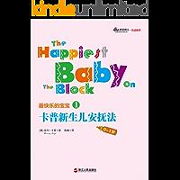 卡普新生儿安抚法(0-1岁) (湛庐文化科学教养书系)