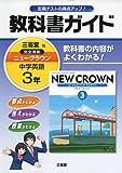教科書ガイド三省堂版完全準拠ニュークラウン 3年―中学英語