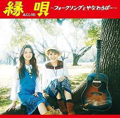 Amazon.co.jp: 縁唄~フォークソングとやなわらばー~: 音楽