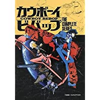 Cowboy Bebop The Complete Series on DVD