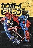 カウボーイビバップ:コンプリート・シリーズ 北米版 / Cowboy Bebop: Complete Series [DVD][Import]