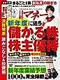 日経マネー 2018年 5 月号