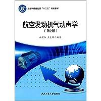"""工业和信息化部""""十二五""""规划教材:航空发动机气动声学(第2版)"""