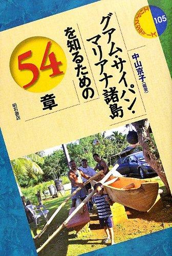 Guamu saipan mariana shoto o shiru tame no gojuyonsho. pdf epub