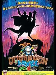 映画 ドラえもん のび太と竜の騎士