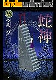 蛇神 「蛇神」シリーズ (角川ホラー文庫)