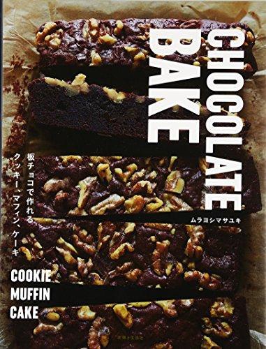 CHOCOLATE BAKE: 板チョコで作れるクッキー、マフィン、ケーキ