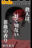 殺人は、甘く切ない薔薇の香り