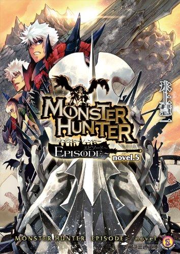 モンスターハンターEPISODE~ novel.5