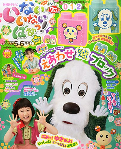 Inai Inai Baa! ~ Japanese Kid's Magazine MAY 2015 Issue [JAPANESE EDITION] 5