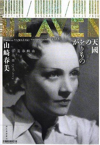 天國のをりものが: 山崎春美著作集1976-2013