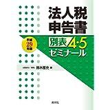 法人税申告書別表4・5ゼミナール (平成29年版)