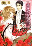 薔薇と執事 (幻冬舎ルチル文庫)