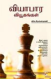வியாபார வியூகங்கள் / Vyabara Vyugangal (Tamil Edition)