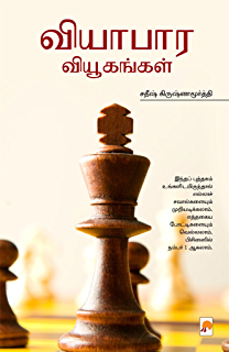 Aanmeega Jothidam (Part -1) (Tamil Edition) eBook: Jothidar