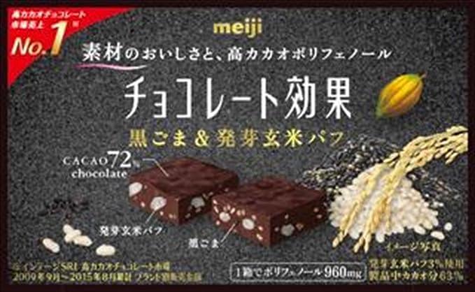 efecto del chocolate Meiji s?samo negro y cajas de hojaldre 42gX5 arroz integral germinado