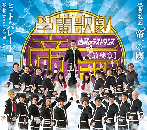 Original Soundtrack - Gakuran Kageki Teiichi No Kuni Hit Parade 3 Dai 3 Sho Gakuran Kageki Teiichi No Kuni Kessen No Last Dance Yori [Japan CD] EMPC-15