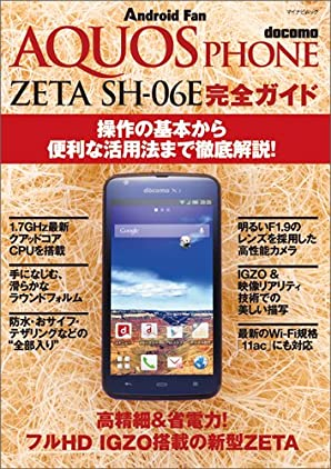 AQUOS PHONE ZETA SH-06E 完全ガイド (マイナビムック) (Android Fan)
