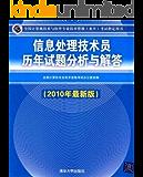 全国计算机技术与软件专业技术资格(水平)考试指定用书信息处理技术员历年试题分析与解答(2010年最新版)