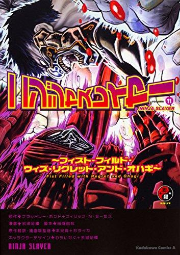 ニンジャスレイヤー (11) ~フィスト・フィルド・ウィズ・リグレット・アンド・オハギ~ (角川コミックス・エース)