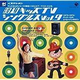 テレビ放送50周年テレビまんがレコードの殿堂=コロムビア・マスターによる 昭和キッズTVシングルス Vol.9(1973-1974:ゲッターロボ/とべとべパンポロリン)