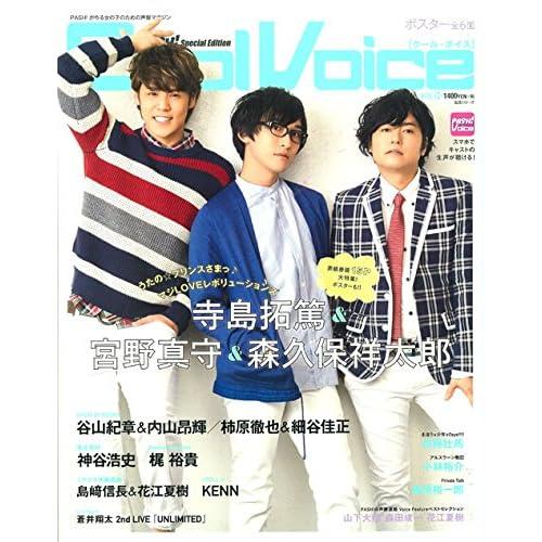 Cool Voice Vol.14 表紙画像