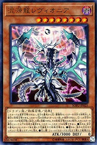 (Yu-Gi-Oh! Konami - SOFU-JP025 - Yugioh - Chaos Dragon Levianeer - Ultra Rare - Japanese Version)