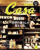 Casa BRUTUS (カーサ・ブルータス) 2011年 07月号 [雑誌]