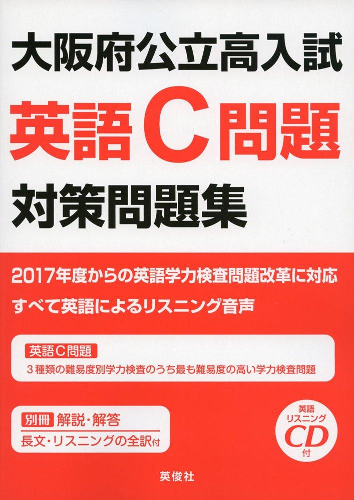 入試 大阪 府立 高校