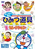 Animation - Fujiko.F.Fujio Gensaku TV Ban New Doraemon Special Cast Ga Erab Himitsu Dogu Selection 3 Saku Pack (3DVDS) [Japan DVD] PCBE-63425
