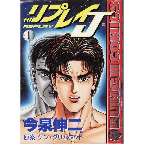 Replay J 1 (BUNCH COMICS) (2001) ISBN: 410771005X [Japanese Import]