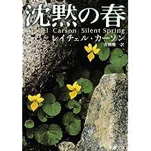 Silent Spring (Mass Market Paperback) (1974) ISBN: 4102074015 [Japanese Import]