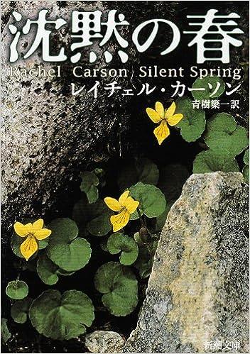 沈黙の春 (新潮文庫)の書影