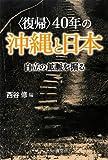 """""""復帰""""40年の沖縄と日本―自立の鉱脈を掘る"""