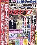 週刊女性セブン 2019年 5/23 号 [雑誌]