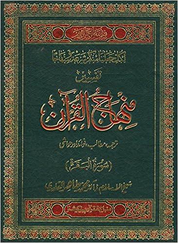 Minhaj Ul Muslim Book In Urdu