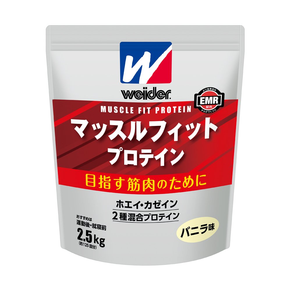 ウイダー マッスルフィットプロテイン2.5kg バニラ味 B0794BCV9T